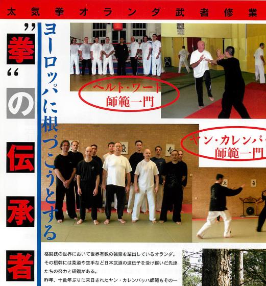 月刊秘伝2005年7月号