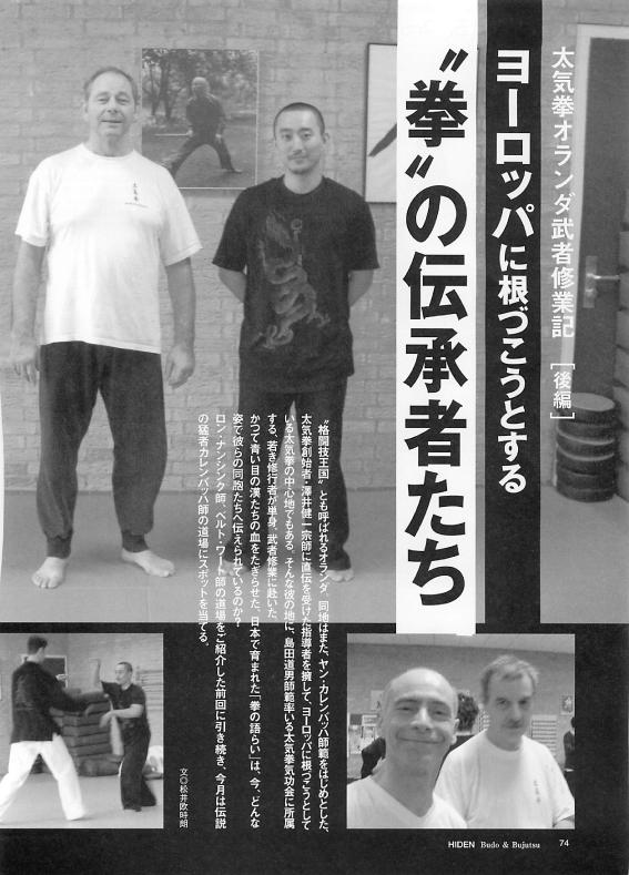 月刊秘伝2005年8月
