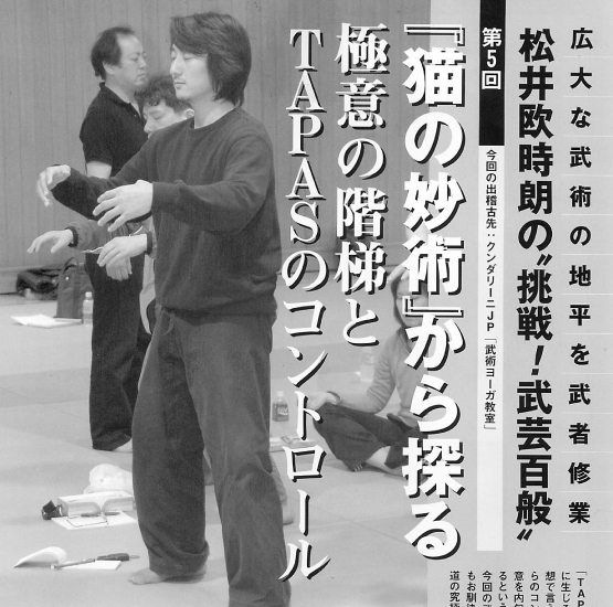 月刊秘伝2007年5月号