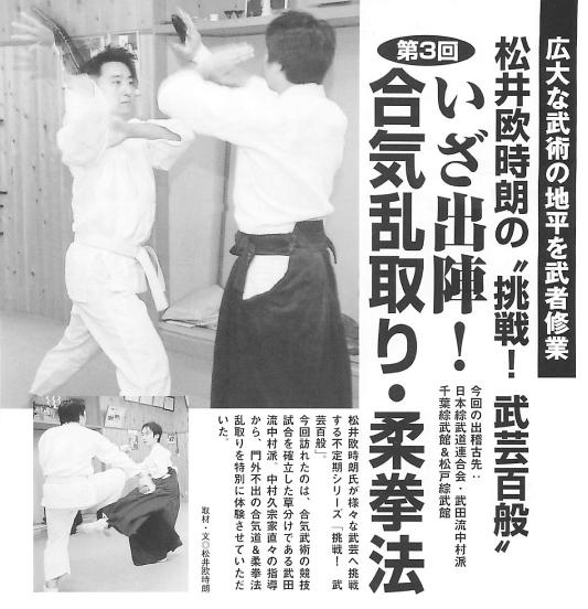 月刊秘伝2005年8月号