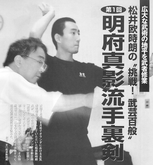 月刊秘伝2005年10月号