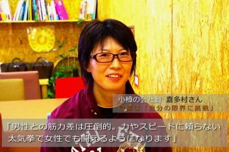会員の声・小樽の会社員 喜多村さん