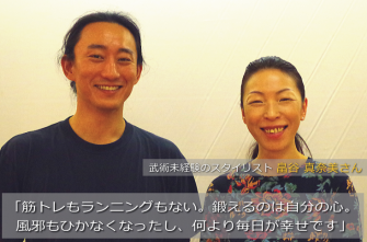 会員の声・武術未経験のスタイリスト 畠谷真奈美さん