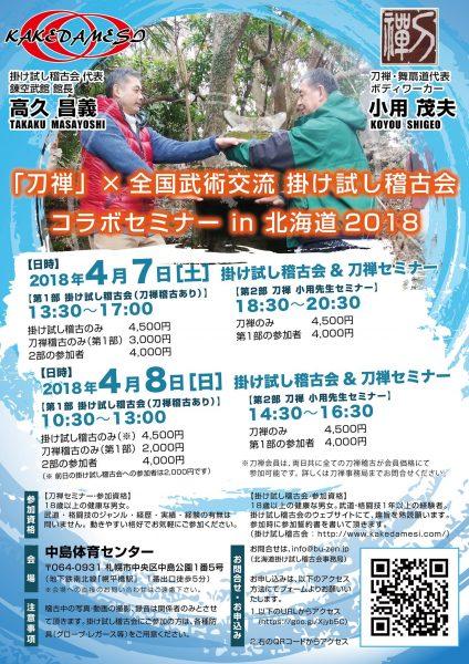 掛け試し稽古会&刀禅小用先生直伝セミナーIN北海道(4/7,8)