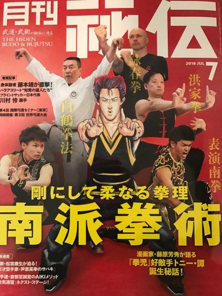 武道雑誌「秘伝」で取材をしました
