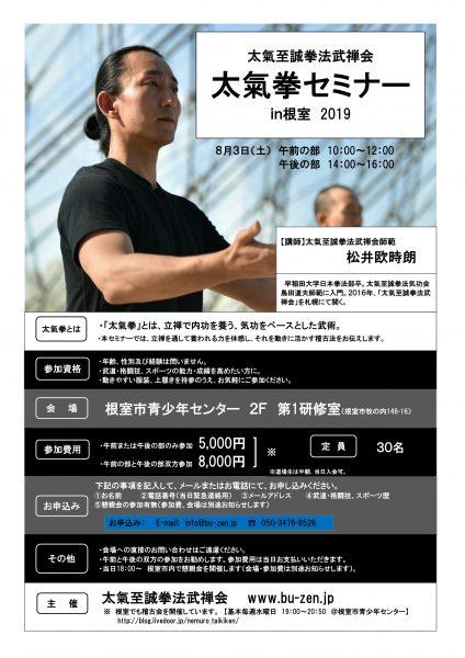 「太氣拳セミナーin根室2019」開催のご案内