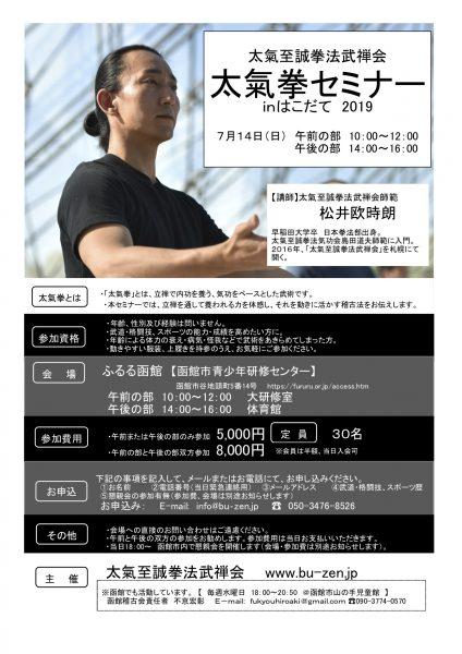 「太氣拳セミナーIN函館2019」開催のご案内