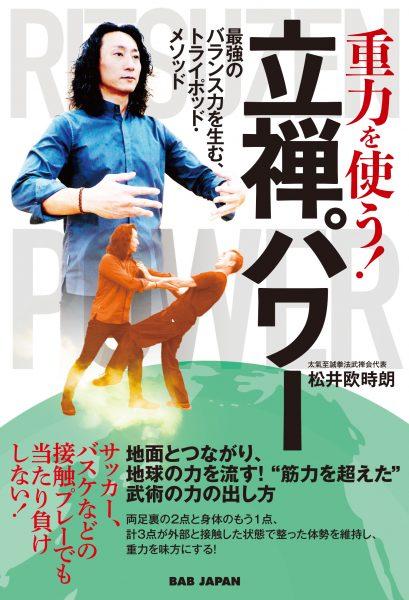 太気拳武禅会の書籍・DVDが発売されます