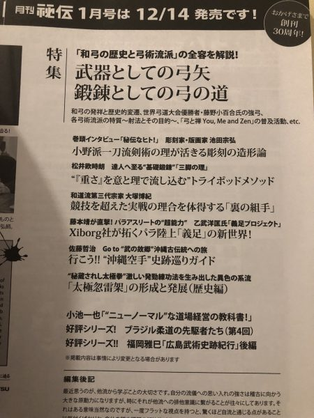 月刊秘伝に記事掲載(2020/12/14発売)